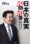 日本の真実50問50答