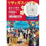 リサとガスパール誕生20周年アニバーサリーBOOK&シックなビッグトートBAG (角川SSCムック)