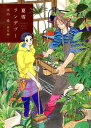 夏雪ランデブー(番外編) (フィールコミックス) [ 河内遙 ]
