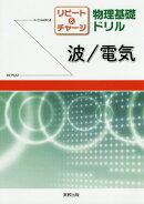 リピート&チャージ物理基礎ドリル波/電気