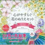 心がやすらぐ花のぬりえセット 24色えんぴつ付き ([バラエティ])