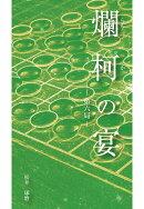 【POD】爛柯の宴(第六局)