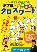 【バーゲン本】小学生の重要語句クロスワードーパズルでたのしく学べる!