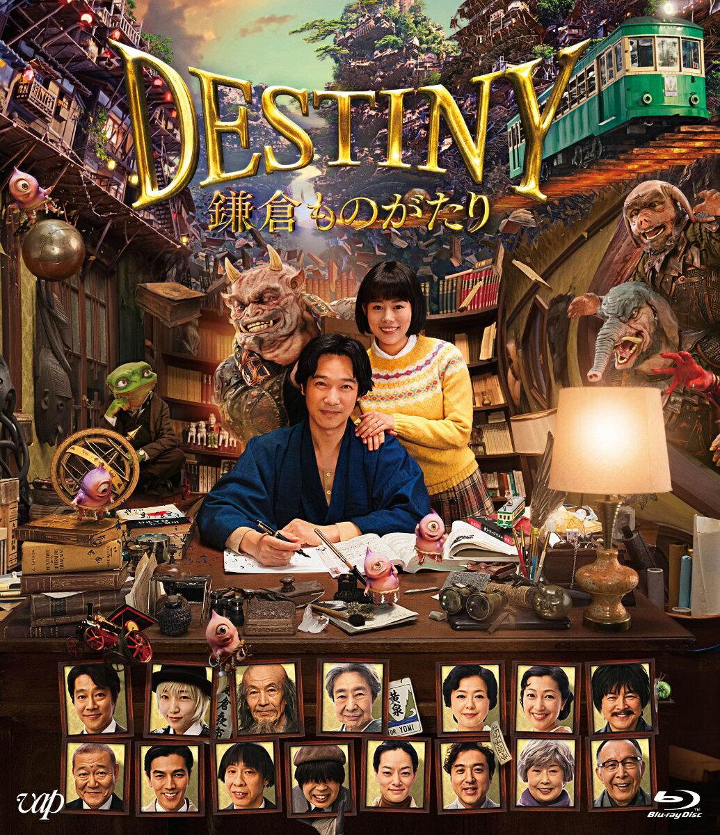 DESTINY 鎌倉ものがたり 豪華版【Blu-ray】 [ 堺雅人 ]