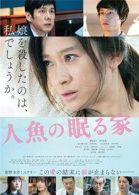 人魚の眠る家 豪華版(初回限定生産)【Blu-ray】 [ 篠原涼子 ]