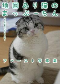 「ねこ休み展」スピンオフ公認! 地図あり猫のまっぷーちん ファースト写真集 [ まぷこ&まぷお ]