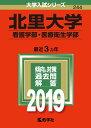 北里大学(看護学部・医療衛生学部)(2019) (大学入試シリーズ)