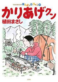 かりあげクン(66) (アクションコミックス) [ 植田まさし ]