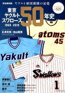 東京ヤクルトスワローズ50年史