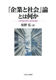 「企業と社会」論とは何か CSR論の進化と現代的展開 [ 松野 弘 ]