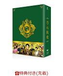 【予約】【先着特典】貴族探偵 DVD-BOX(メインビジュアルクリアファイル付き)