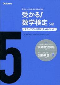 受かる!数学検定5級〔新版〕 ステップ式の対策で,合格力がつく! [ 学研教育出版 ]