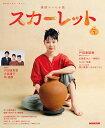 連続テレビ小説 スカーレット Part1 (NHKドラマ・ガイド) [ 水橋文美江 ]