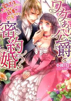 ワケあり公爵と密約婚〜愛してはいけないのに、新妻が可愛すぎる〜