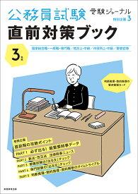 3年度 公務員試験 直前対策ブック 受験ジャーナル特別企画3 [ 受験ジャーナル編集部 ]