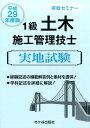 1級土木施工管理技士実地試験実戦セミナー(平成29年度版) [ 高瀬幸紀 ]