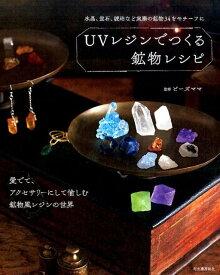 UVレジンでつくる鉱物モチーフ 水晶、蛍石など実際の鉱物34をモチーフに。愛でて、アクセサリーにして愉しむ鉱物風レジンの世界 [ ビーズママ ]