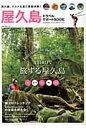 屋久島トラベルサポートBOOK 3泊4日で旅する屋久島 (NEKO MOOK)
