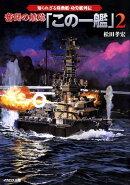 奮闘の航跡「この一艦」(2)