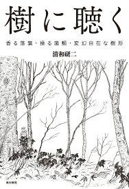 樹に聴く 香る落葉・操る菌類・変幻自在な樹形 [ 清和研二 ]