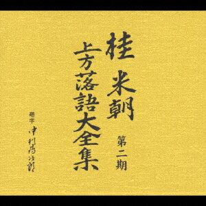 桂 米朝 第二期 上方落語大全集 [ 桂米朝[三代目] ]