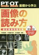 理学療法士・作業療法士PT・OT基礎から学ぶ画像の読み方国試画像問題攻略第3版