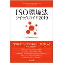 ISO環境法クイックガイド2019 [ ISO環境法研究会 ]
