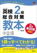 英検2級総合対策教本 改訂版