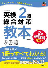 英検2級に合格したい!役立った、おすすめの参考書を教えて