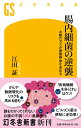 腸内細菌の逆襲 お腹のガスが健康寿命を決める (幻冬舎新書) [ 江田 証 ]