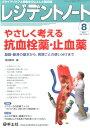 レジデントノート 2017年8月号 やさしく考える抗血栓薬・止血薬 (Vol.19 No.7) [ 神田 善伸 ]
