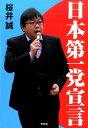 日本第一党宣言 [ 桜井誠 ]