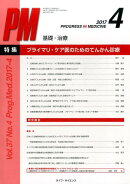 Progress in Medicine(Vol.37 No.4(201)