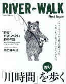 RIVER・WALK(First Issue)
