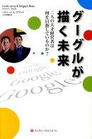 グーグルが描く未来