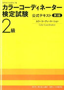 カラーコーディネーター検定試験2級公式テキスト第3版