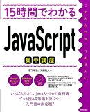15時間でわかるJavaScript集中講座