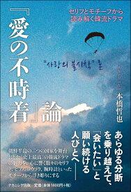 『愛の不時着』論 セリフとモチーフから読み解く韓流ドラマ [ 本橋 哲也 ]