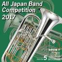 全日本吹奏楽コンクール2017 Vol.5 中学校編5 [ (V.A.) ]