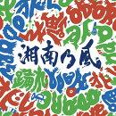 踊れ (初回限定盤 CD+DVD)