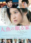 人魚の眠る家【Blu-ray】