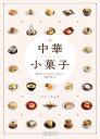 中華小菓子 身体がよろこぶ小さくてかわいい甘味の楽しみ [ パン・ウェイ ]