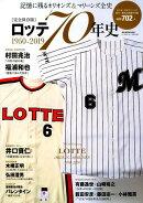 ロッテ70年史1950-2019