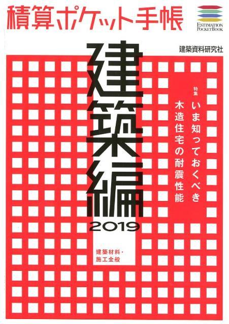 積算ポケット手帳建築編(2019) [ 建築資料研究社 ]
