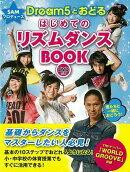 【バーゲン本】SAMプロデュースDream5とおどるはじめてのリズムダンスBOOK DVD付