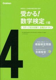 受かる!数学検定4級〔新版〕 ステップ式の対策で,合格力がつく! [ 学研教育出版 ]