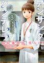 アンサングシンデレラ 病院薬剤師 葵みどり 3 (ゼノンコミックス) [ 荒井ママレ ]