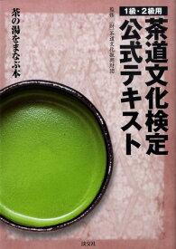茶道文化検定公式テキスト1級・2級用 茶の湯をまなぶ本 [ 今日庵茶道資料館 ]