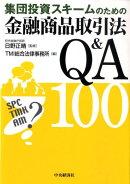集団投資スキームのための金融商品取引法Q&A 100