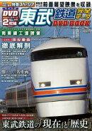 【バーゲン本】東武鉄道完全データDVD BOOK